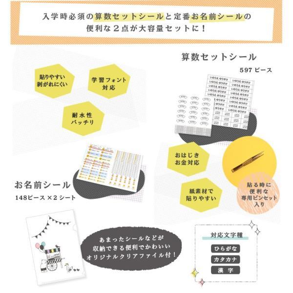 お名前シール&算数セットシールWセット 入園入学必須|namename|04
