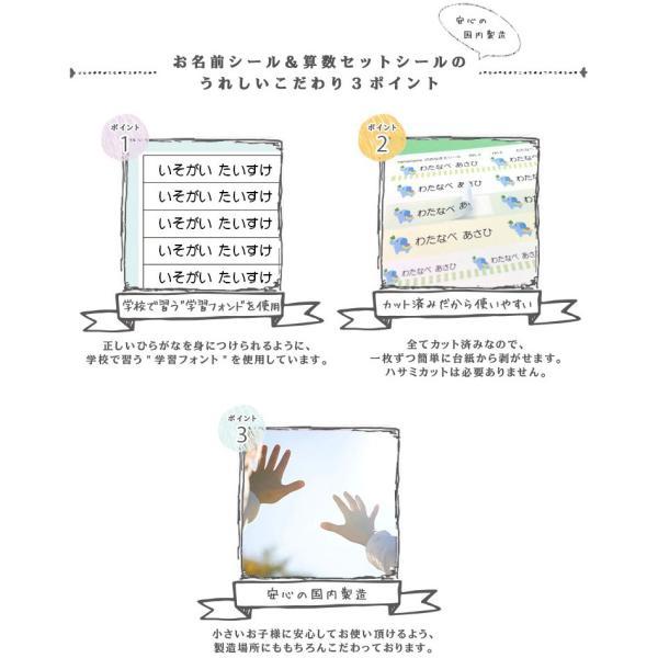 お名前シール&算数セットシールWセット 入園入学必須|namename|05