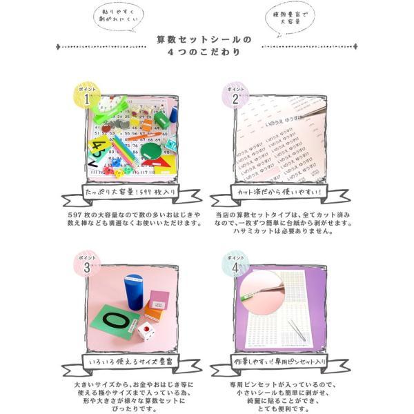 お名前シール&算数セットシールWセット 入園入学必須|namename|07