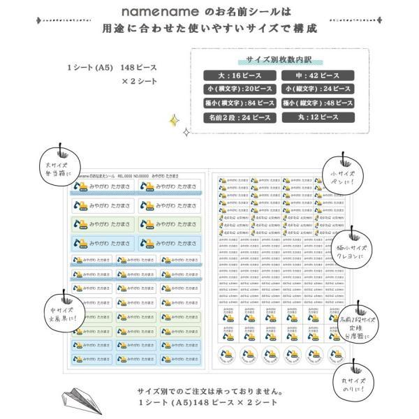 お名前シール&算数セットシールWセット 入園入学必須|namename|08