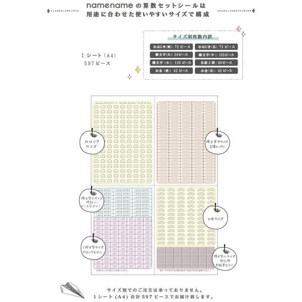 お名前シール&算数セットシールWセット 入園入学必須|namename|09