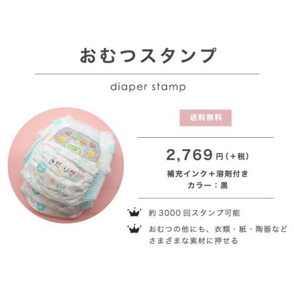 おむつスタンプ namename 02