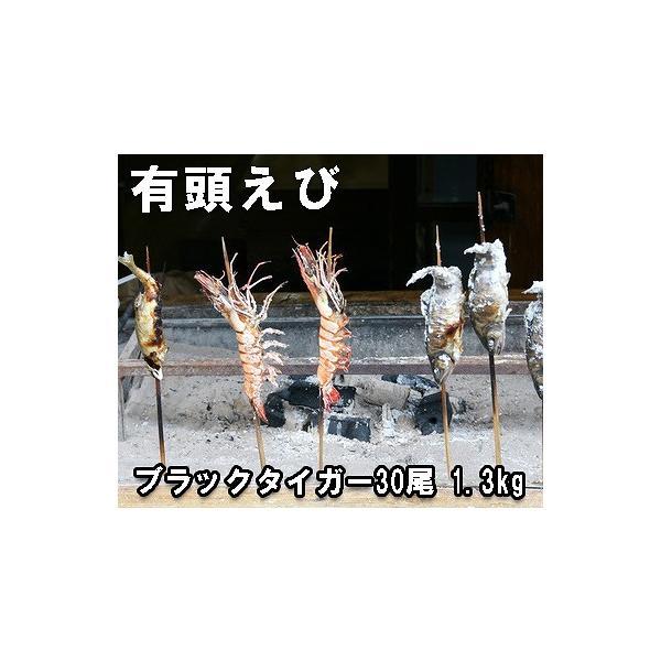 有頭えび ブラックタイガー 冷凍 業務用 1.3kg30尾1箱  (冷凍エビ、有頭海老