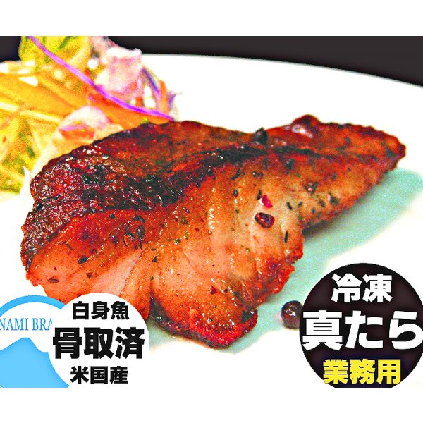 マダラ フィーレ 2kg 骨取済 冷凍 業務用 白身魚