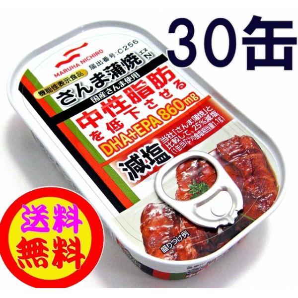 さんま蒲焼き30缶