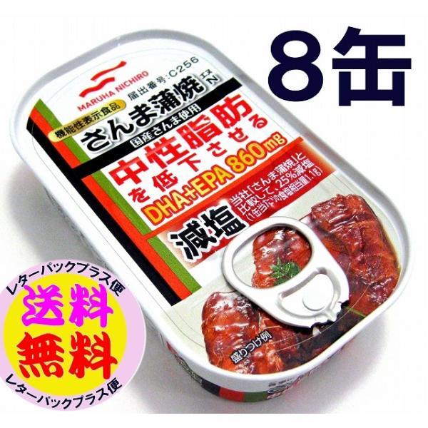 さんま蒲焼き8缶