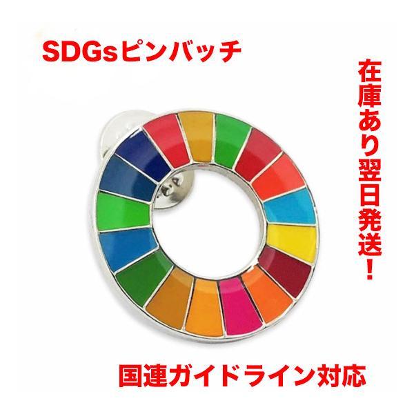 SDGsピンバッチ国連ガイドライン対応バッヂバッジ17の目標
