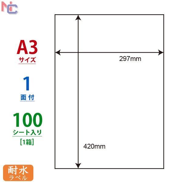 FCL7-A3(L) A3サイズ 耐水 耐熱 耐寒 耐久 フィルムラベル 1ケース 100シート A3ノーカット 297×420mm レーザープリンタ用 ナナタフネスラベル ナナクリエイト