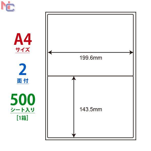 LDW2iB(VP) ラベルシール 1ケース 500シート A4 2面 199.6×143.5mm 表示・荷札用ラベル OAラベル 東洋印刷 マルチタイプラベル LDW2iB