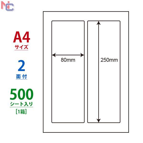 LDW2Z(VP) ラベルシール 1ケース 500シート A4 2面 80×250mm 表示・荷札用ラベル マルチタイプ OAラベル ナナワード LDW2Z
