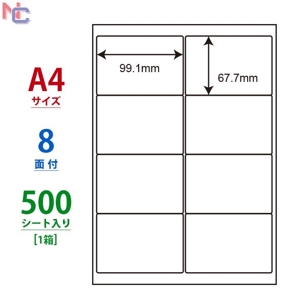 LDW8SE(VP) ラベルシール 1ケース 500シート A4 8面 99.1×67.7mm 宛名ラベル 表示・荷札用ラベル マルチタイプ 東洋印刷 LDW8SE