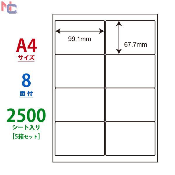 LDW8SE(VP5) ラベルシール 5ケースセット 2500シート A4 8面 99.1×67.7mm 宛名ラベル 表示・荷札用ラベル マルチタイプ 東洋印刷 LDW8SE