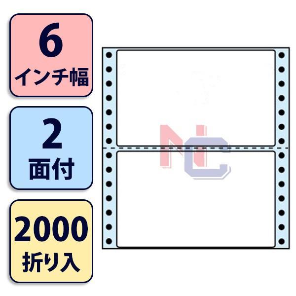 NC06iB(VP2) ミシン入連帳ラベルブルーセパ 2面 2000折 140×85mm タックフォーム ラベルシール ナナクリエイト東洋印刷ナナラベル 強粘着 6インチ幅