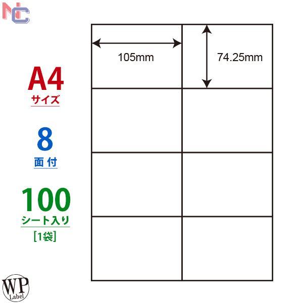 WP00801(L) ラベルシール 1袋 100シート A4 8面 105×74.25mm マルチタイプラベル ワールドプライスラベル 東洋印刷 荷札ラベル 荷札シール