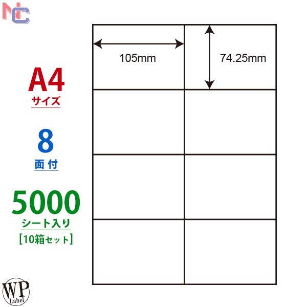 WP00801(VP10) ラベルシール 10ケースセット 5000シート A4 8面 105×74.25mm マルチタイプラベル ワールドプライスラベル 東洋印刷 荷札ラベル 荷札シール