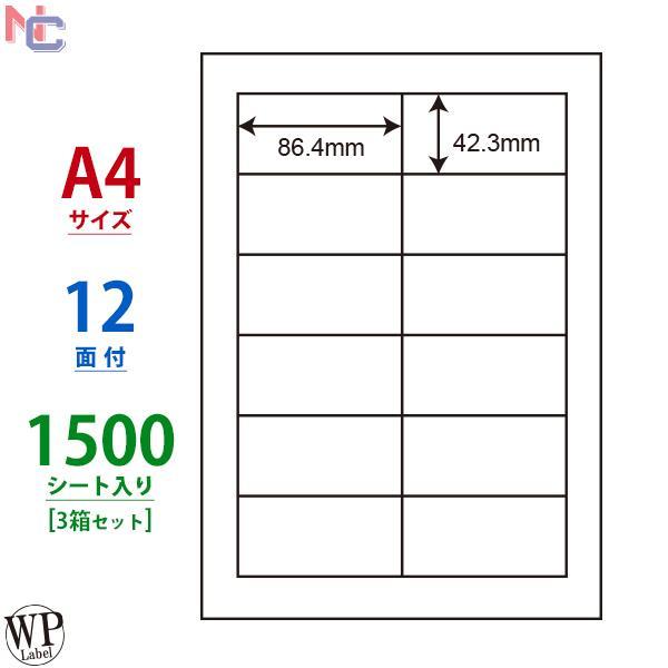 WP01201(VP3) ラベルシール 3ケースセット 1500シート A4 12面 86.4×42.3mm マルチタイプラベル 宛名シール 印刷 ナナラベル 東洋印刷 上下左右余白あり