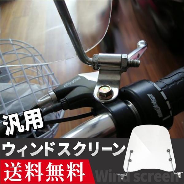 取付簡単 原付 スクーター ウインドスクリーン バイク 風防 高さ42cm 厚さ3mm