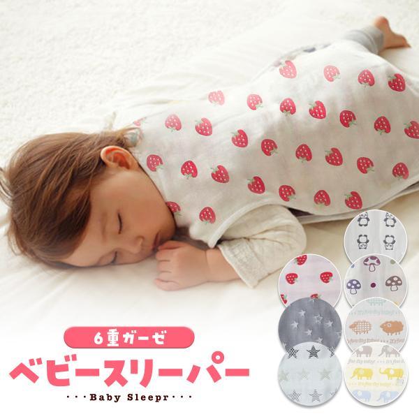 nanaヤフーショップ_babysleep1