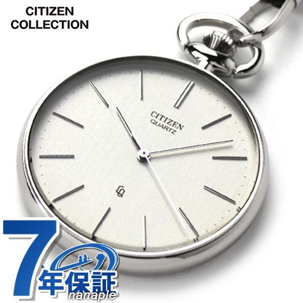 18日は+10倍で最大27倍シチズン懐中時計クオーツポケットウォッチBC0420-61A