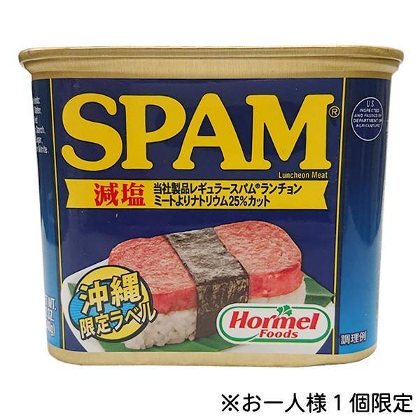 スパムSPAM 減塩 ポークランチョンミート 340g 激安