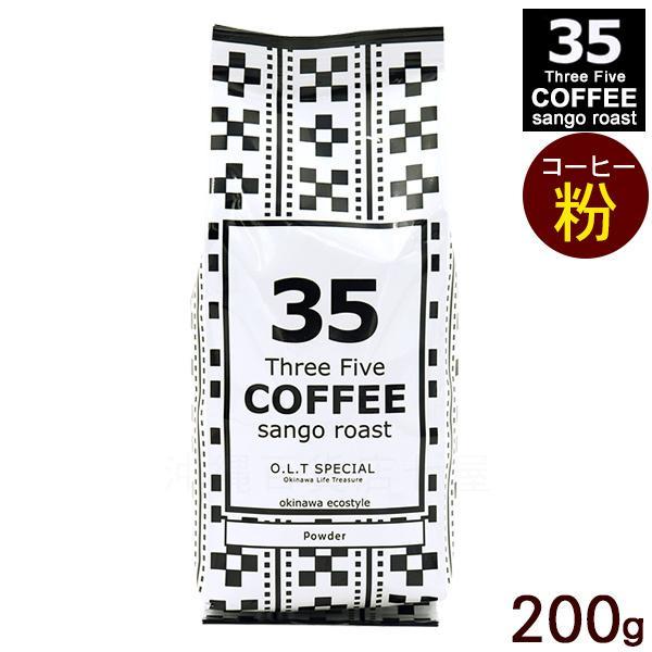 35COFFEEO.L.TSPECIALPowderパウダー200g/サンゴローストコーヒースペシャル
