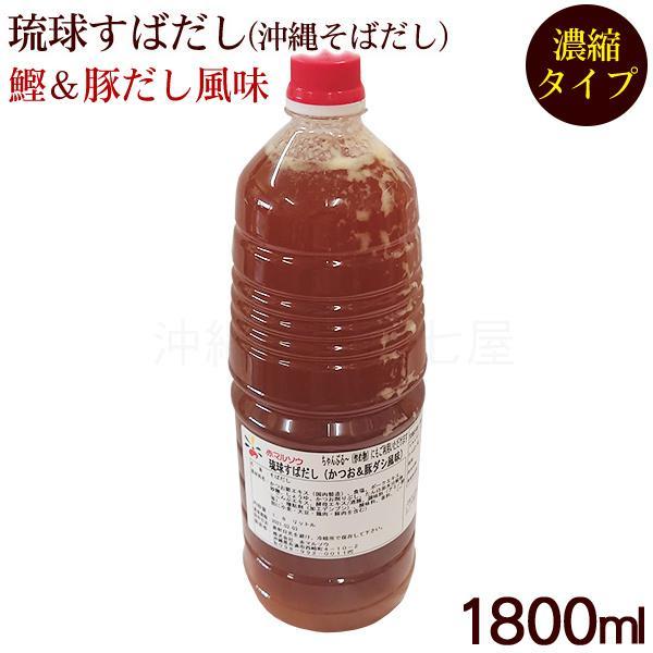 琉球すばだし 鰹&豚だし風味 1800ml (濃縮タイプ) /赤マルソウ 業務用 沖縄そばだし