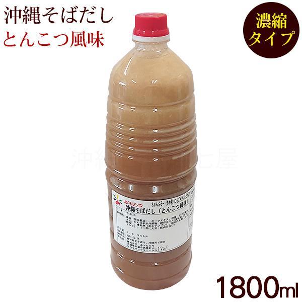 沖縄そばだし とんこつ風味 1800ml (濃縮タイプ) /赤マルソウ 業務用