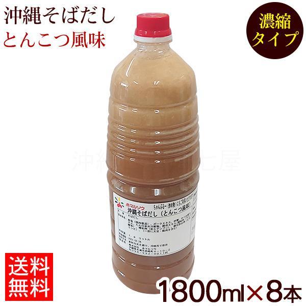 沖縄そばだし とんこつ風味 1800ml ×8本(濃縮タイプ) /赤マルソウ 業務用