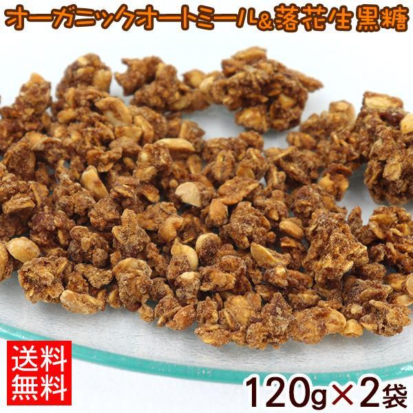 オーガニックオートミール&落花生黒糖 120g×2袋 (ネコポス送料無料)/垣乃花