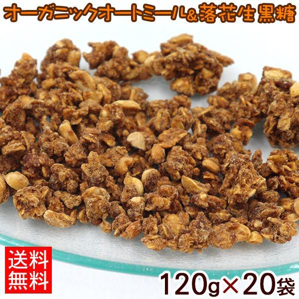 オーガニックオートミール&落花生黒糖 120g×20袋 (送料無料) /垣乃花