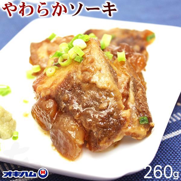 オキハム 沖縄やわらかソーキ 260g (軟骨ソーキ)