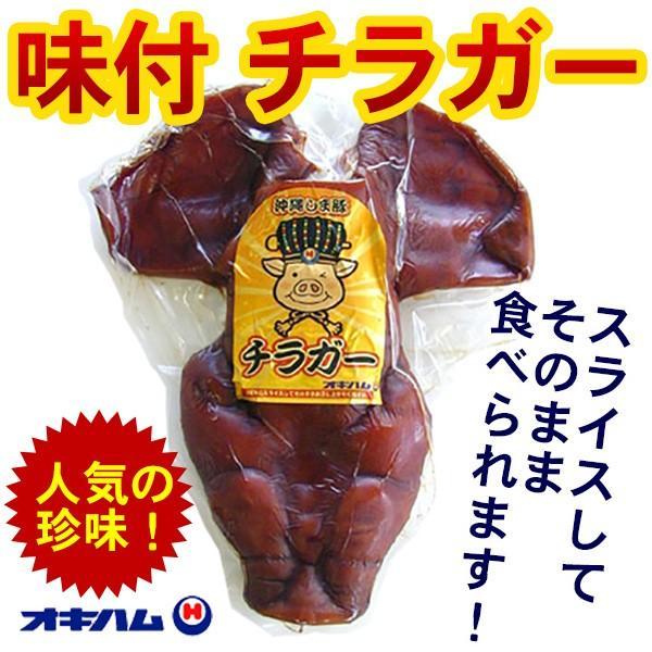オキハム 味付チラガー 約900g