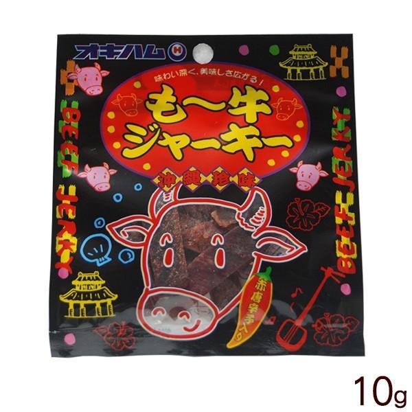 オキハム もー牛ジャーキー 10g(小) ビーフジャーキー 沖縄 お土産