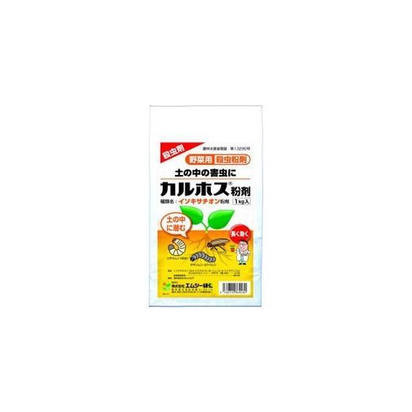 【エムシー緑化】園芸殺虫 カルホス粉剤【1kg】