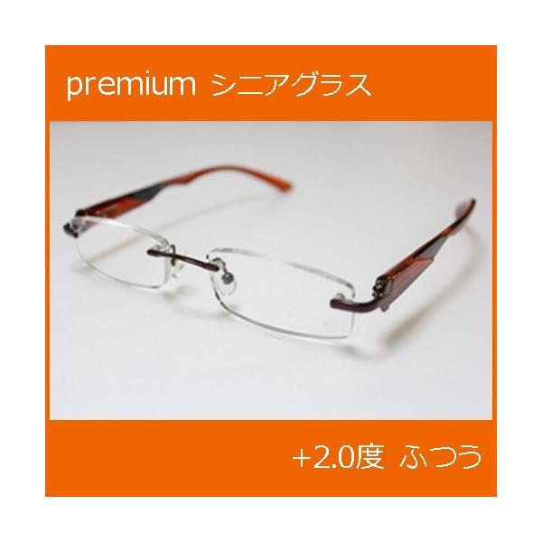【エール】シニアグラス 老眼鏡 ふちなしタイプ【AF104 2.0度】