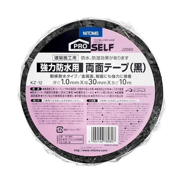 【ニトムズ】粘着テープ 強力防水用両面テープ(黒) KZ−12【J2080 30mm×10m 】