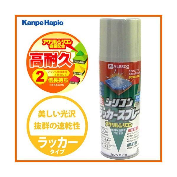 【カンペハピオ】スプレー塗料 シリコンラッカースプレー【420ml シルバー】