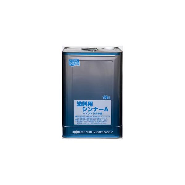 【ニッペホームプロダクツ】うすめ液 塗料シンナーA【14L】