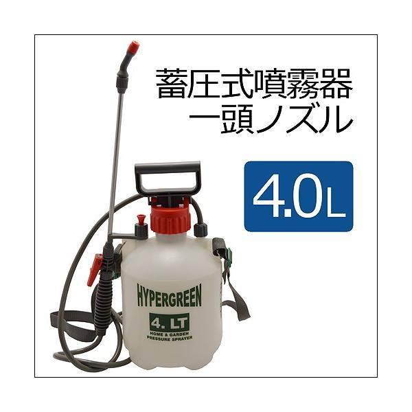 【マルハチ】噴霧器 ガーデンスプレー蓄圧式噴霧器ハイパー【#4000 タンク容量:4L 】