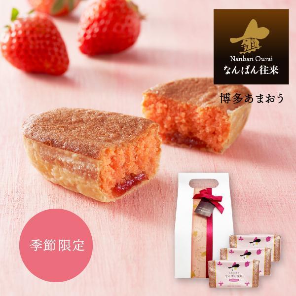 母の日おすすめ苺の美味しい季節 プチギフト焼き菓子『なんばん往来博多あまおう』3個入