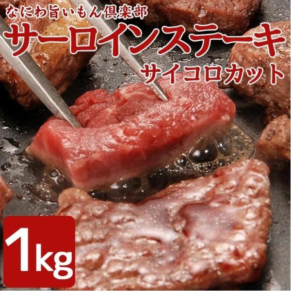大きさ不揃い 訳あり サーロイン ・ サイコロ ステーキ 1kg (加工牛肉) サーロイン ステーキ BBQ 訳あり グルメ 超特価 激安