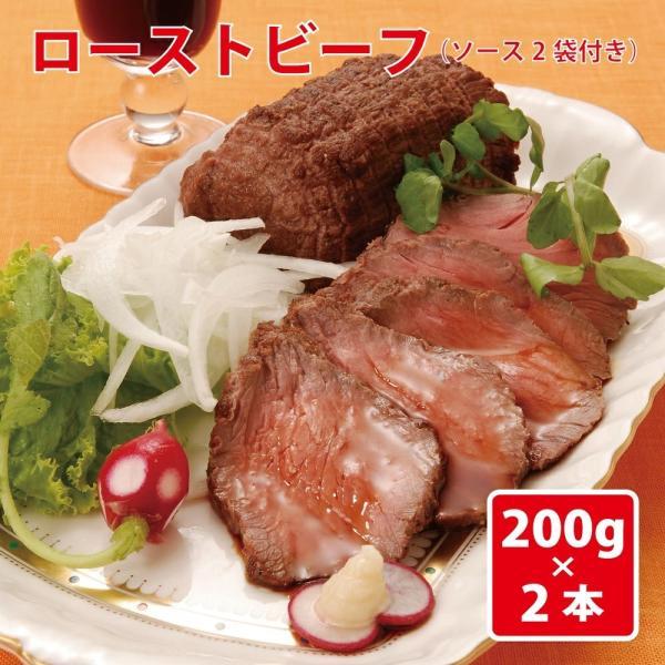 【200g×2本】 ローストビーフ (ソース×2袋付) 肉 お取り寄せ グルメ おいしいもの ギフト 誕生日 内祝い 敬老の日 パーティ グルメ イベント