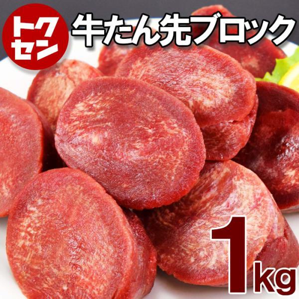 【送料無料】牛タン先 ブロック 約1kg  牛たん ぎゅうたん 牛タン 牛たん先 カレー シチュー 煮込み 牛肉 赤身 ヘルシー ブロック肉