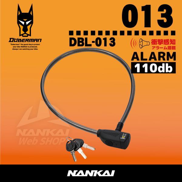 ロック NANKAI (ナンカイ) ドーベルマン DBL-013 アラームケーブルロック バイク/オートバイ/自転車/盗難防止/大音量/威嚇
