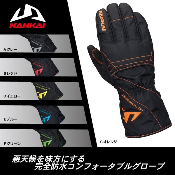 グローブ NANKAI SRG-04 オールウエザーライト 3332-RG04|nankaibuhin-store