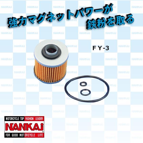 南海部品 ナンカイ FY-3 マグネット付オイルフィルター ヤマハ車用 インナー交換タイプ  3341-12331|nankaibuhin-store