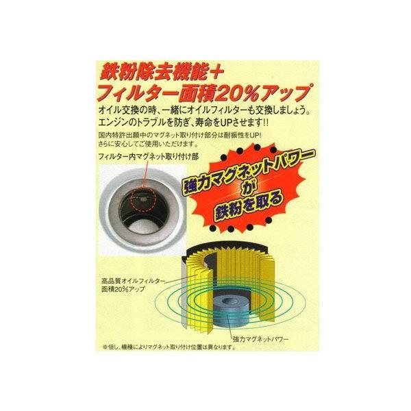 南海部品 ナンカイ FS-1 マグネット付オイルフィルター スズキ車用 インナー交換タイプ  3341-13311|nankaibuhin-store|02