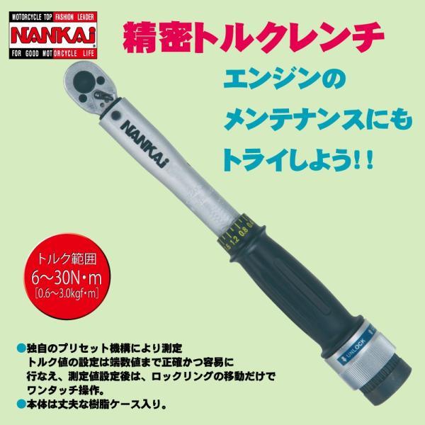 南海部品 ナンカイ 精密トルクレンチ(9.5mm角) 3341-NL630|nankaibuhin-store