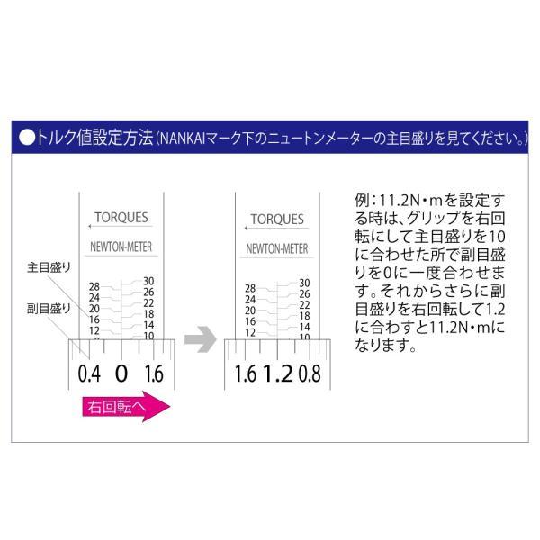 南海部品 ナンカイ 精密トルクレンチ(9.5mm角) 3341-NL630|nankaibuhin-store|04