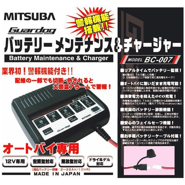 充電器 MITSUBA ミツバサンコーワ バッテリーメンテナンスチャージャー BC-007 アラーム付き